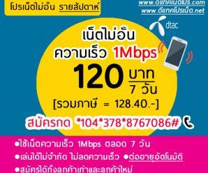 โปรเน็ตดีแทค โนลิมิต เน็ตไม่อั้น ไม่ลดสปีด ได้ใช้เน็ตความเร็ว1Mbps นาน 7วัน 120บ.