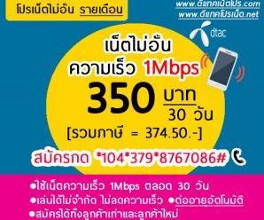 โปรเน็ต ดีแทค  เน็ตโนลิมิต รายเดือน 350 บาท /ไม่ลดสปีด 1Mbps/ นาน 30วัน