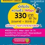 โปรเน็ต ดีแทค  เน็ตโนลิมิต รายเดือน 330 บาท /ไม่ลดสปีด 1Mbps/ นาน 30วัน
