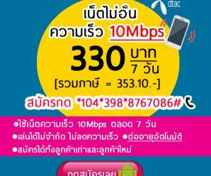 โปรเน็ตดีแทค | โนลิมิต เน็ตไม่อั้น ไม่ลดสปีด/ได้ใช้เน็ตความเร็ว10Mbps นาน 7วัน 330บ.