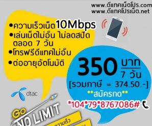โปรเน็ต ดีแทค Go โนลิมิต (Go no limit) รายสัปดาห์ 350 บาท /ไม่ลดสปีด 10Mbps/ นาน 7วัน