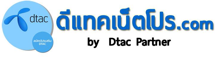 โปรเน็ต ดีแทค เติมเงิน|Happy 3G/4G - โปร อินเตอร์เน็ต dtac ราย เดือน, โปรเน็ต Dtac แฮปปี้ ,สมัครเน็ต ดีแทค เติมเงิน รายวัน รายสัปดาห์ รายเดือน โปรเสริม เน็ต โปรดีแทค Go no limit โนลิมิต  เน็ตไม่อั้น ไม่ลดสปีด โทรฟรี 49 69 79 89 99