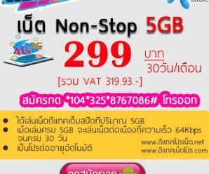 โปร เน็ต ดีแทค เติมเงิน รายเดือน 299บ.|เน็ตเต็มสปีด 5GB +ฟรีWifi เน็ตไม่อั้น