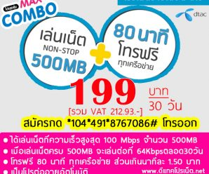 โปรเน็ต ดีแทค เติมเงิน รายเดือน 199 บ. | เร็วเต็มสปีด 500MB โทรทุกเคือข่ายฟรี 80นาที