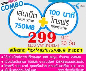 โปร เน็ต ดีแทค เติมเงิน รายเดือน 299บ.|เน็ตเต็มสปีด 750MB +โทรฟรีทุกเครือข่าย