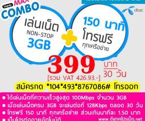 โปร เน็ต ดีแทค รายเดือน 399 บ. | เร็วเต็มสปีด 3GB! ไม่อั้น โทรทุกเคือข่ายฟรี 150นาที