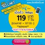 โปรเน็ต ดีแทค เติมเงิน  Go โน ลิ มิต( No limit)  เน็ตไม่ลดสปีด 99 ,119, 169 ,249, 449, 649