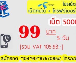 โปรเน็ต ดีแทค เติมเงิน| โปรเน็ต ดีแทค Happy| 99 บ./5วัน/500MB/โทรฟรีดีแทค