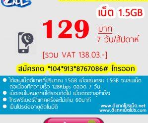 โปร เน็ต ดีแทค เติมเงิน รายสัปดาห์ 129 บ.|เล่นเน็ต 1.5GB โทรฟรีดีแทค 24ชม.