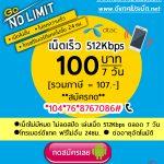 โปรเน็ต ดีแทค Go โนลิมิต (Go no limit) รายสัปดาห์ 99 บาท /ไม่ลดสปีด 512Kbps/ นาน 7วัน