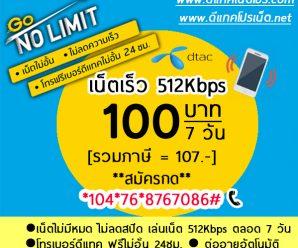 โปรเน็ต ดีแทค Go โนลิมิต (Go no limit) รายสัปดาห์ 100 บาท /ไม่ลดสปีด 512Kbps/ นาน 7วัน
