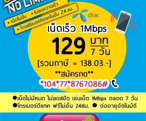 โปรเน็ต ดีแทค Go โนลิมิต (Go no limit) รายสัปดาห์ 119 บาท /ไม่ลดสปีด 1Mbps/ นาน 7วัน
