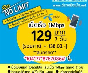 โปรเน็ต ดีแทค Go โนลิมิต (Go no limit) รายสัปดาห์ 129 บาท /ไม่ลดสปีด 1Mbps/ นาน 7วัน