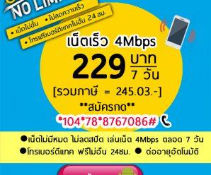 โปรเน็ต ดีแทค Go โนลิมิต (Go no limit) รายสัปดาห์ 169 บาท /ไม่ลดสปีด 4Mbps/ นาน 7วัน