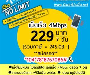 โปรเน็ต ดีแทค Go โนลิมิต (Go no limit) รายสัปดาห์ 229 บาท /ไม่ลดสปีด 4Mbps/ นาน 7วัน