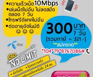โปรเน็ต ดีแทค Go โนลิมิต (Go no limit) รายสัปดาห์ 300 บาท /ไม่ลดสปีด 10Mbps/ นาน 7วัน